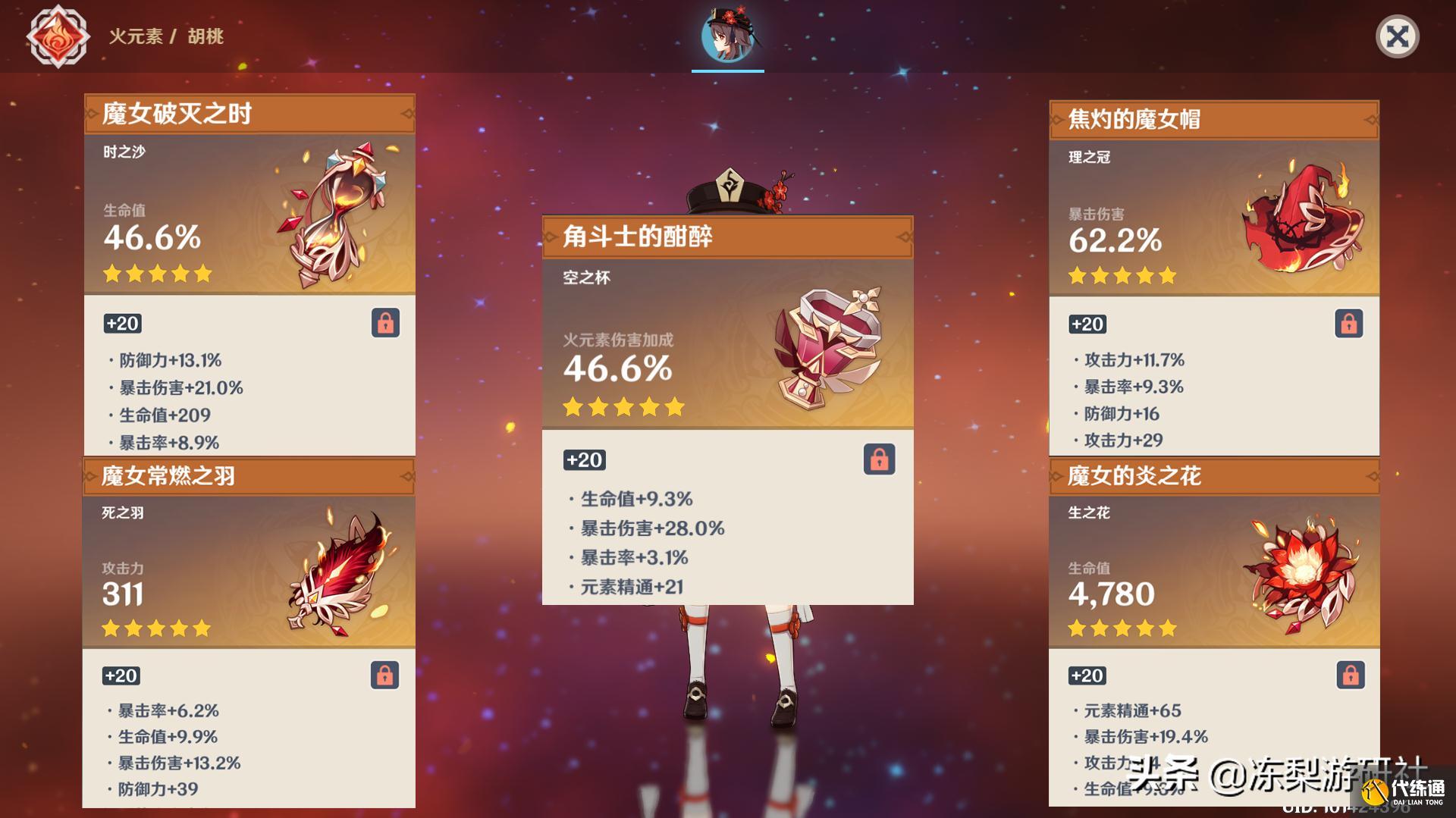 新春聊游戲:原神4種胡桃圣遺物配裝方案,涵蓋散件與整裝