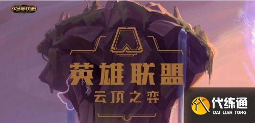 云頂之弈11.5版本更新內容大全,天選機制/羈絆改動/英雄改動/裝備改動