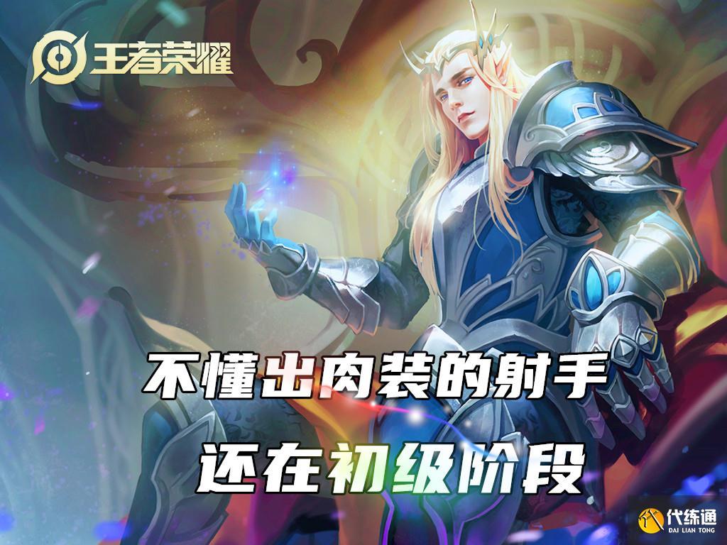 王者榮耀:對線強度提升三成,影忍之足必將成為新一代射手神器