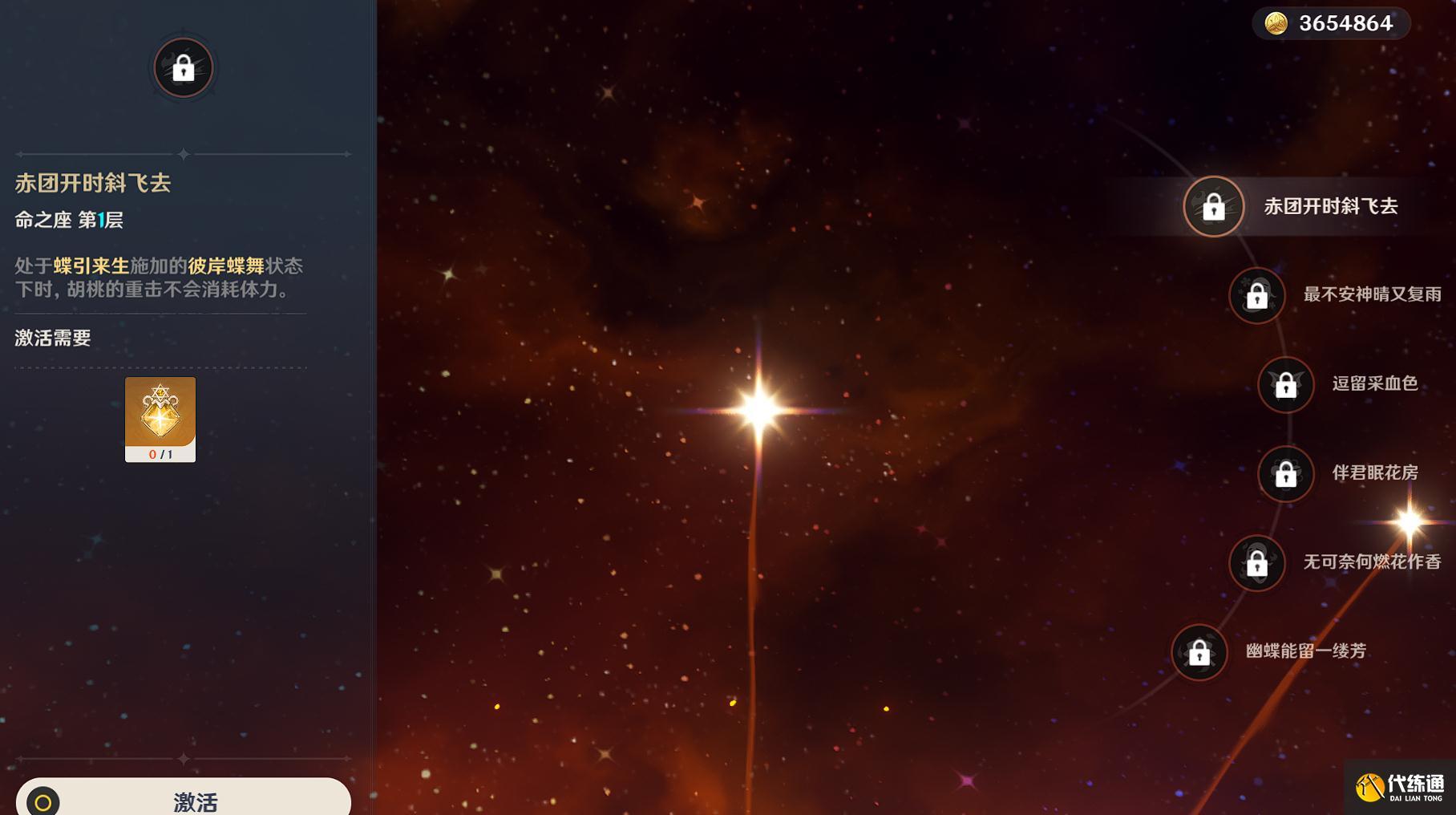 原神:胡桃最全平民攻略,四星武器選擇,陣容命座和強度分析