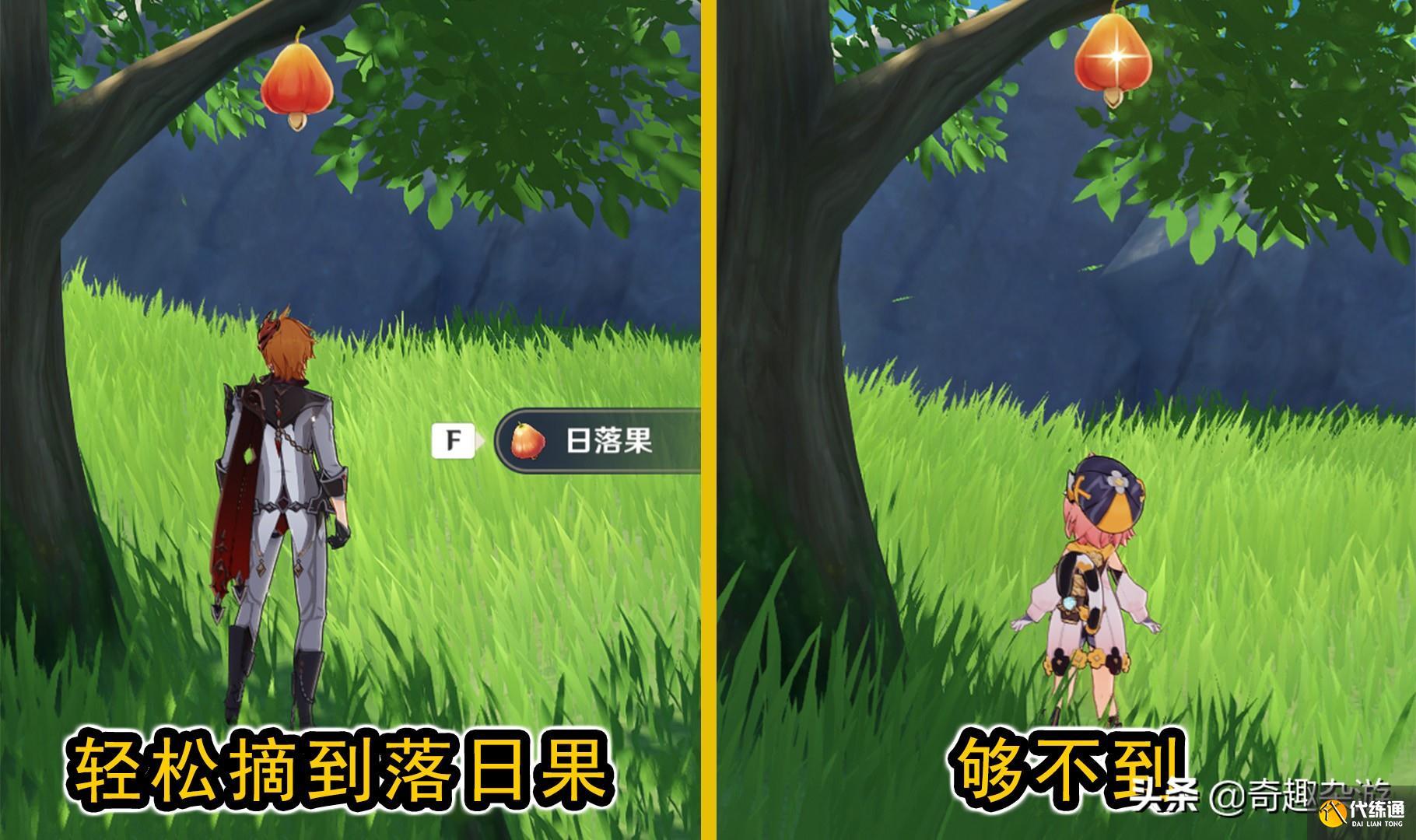 原神:身高對角色有什么影響?太矮容易淹死、摘日落果都要爬樹
