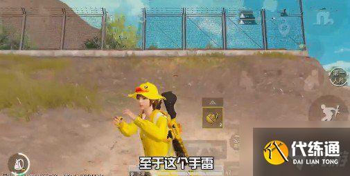 和平精英小黃鴨手雷怎么發射?原來爆炸的聲音也很悅耳呢