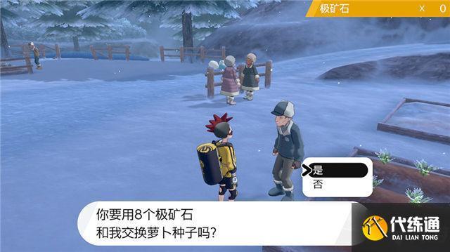 口袋妖怪劍盾DLC冠之雪原攻略 DLC冠之雪原神獸圖鑒