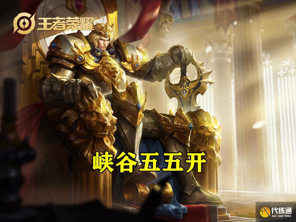 王者榮耀有沒有沒有天敵的英雄?有六個,但不代表他們就無敵了