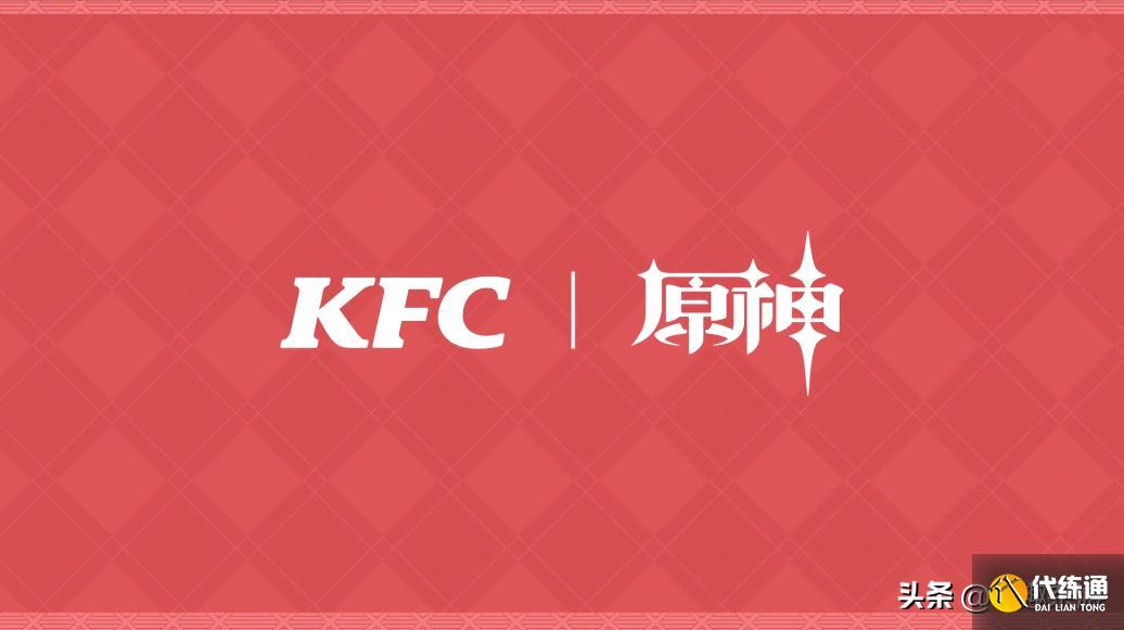 """原神:肯德基活動確定上線,已有玩家成為第一個""""吃雞""""的旅行者"""