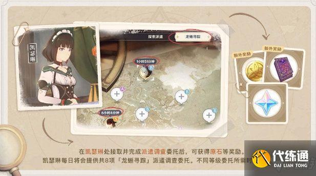 原神龍蜥尋蹤420個原石獲取攻略 全派遣任務完成獎勵詳解