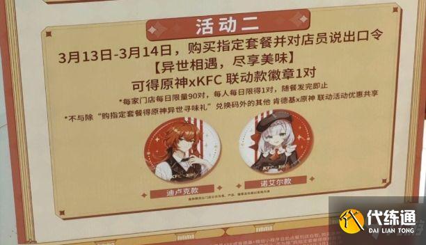 原神KFC聯動口令是什么 KFC聯動點餐口令及徽章獲取