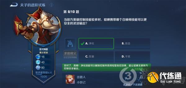 當敵方英雄控制技能較多時貂蟬攜帶哪個召喚師技能更安全的靈活輸出?