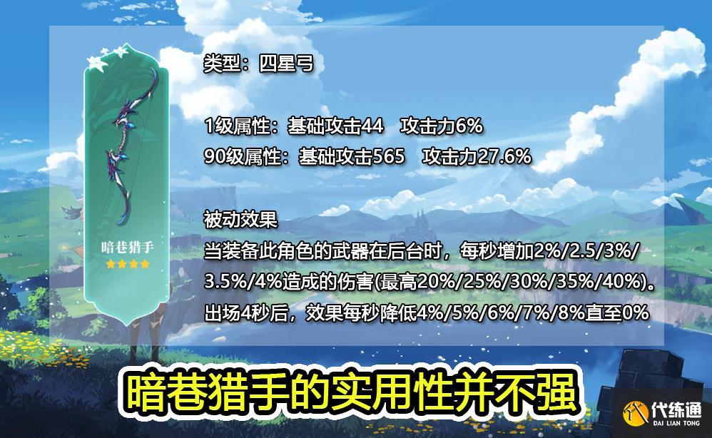 原神:1.4新武器詳細分析,五星弓數值大幅削弱,四星也很一般