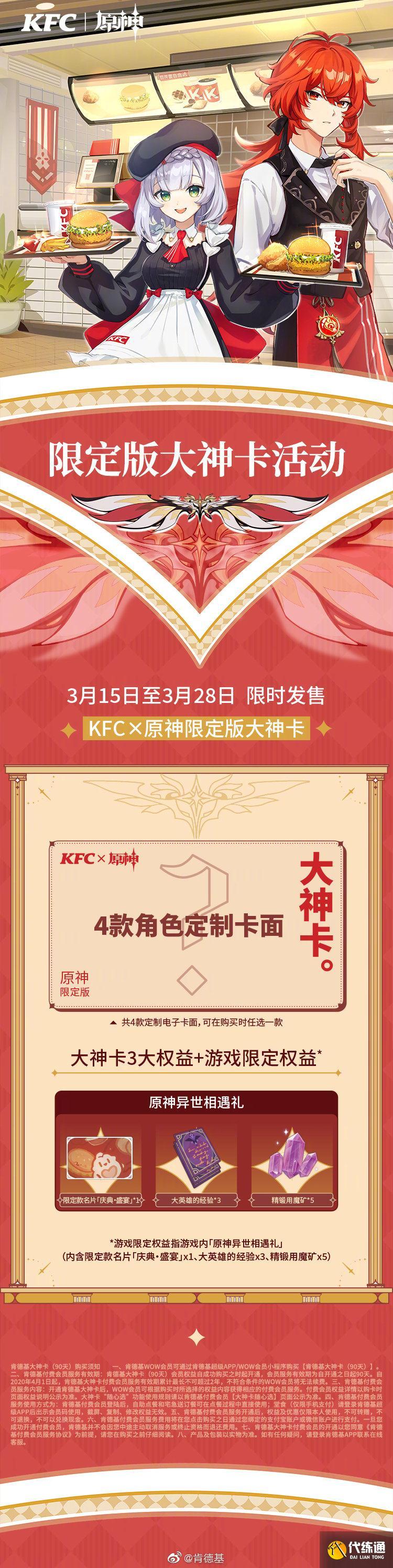 《原神》x 肯德基新活動公布:買套餐送游戲內禮包和裝扮