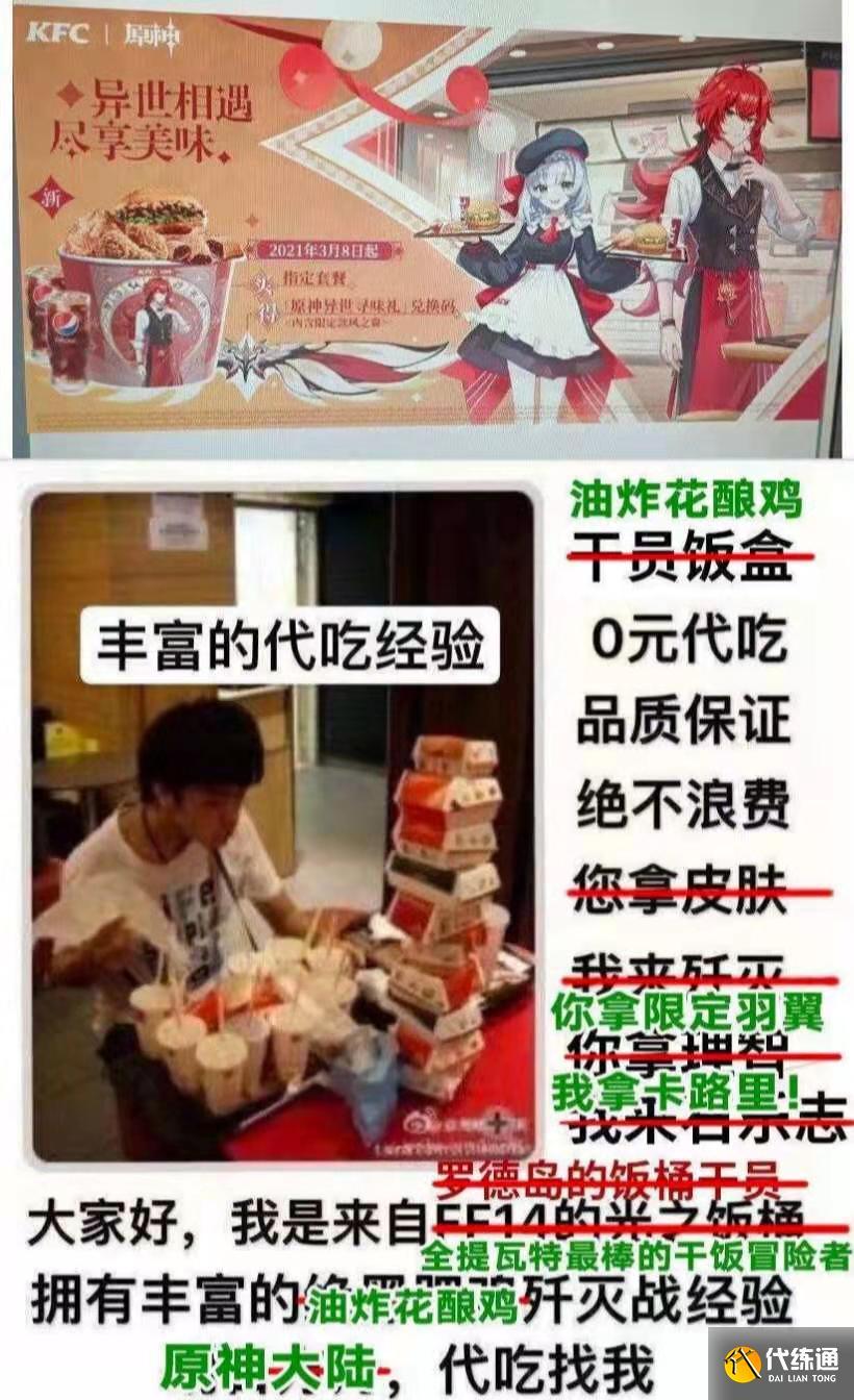 原神:KFC聯動有徽章獎勵但需要口令,如何能不尷尬地喊出來?