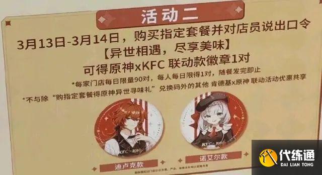 原神kfc聯動徽章怎么獲得?原神kfc徽章獲取方法[多圖]圖片1