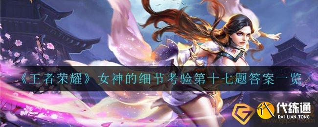《王者榮耀》女神的細節考驗第十七題答案一覽