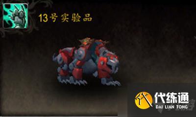 《魔獸世界》寵物13號實驗品獲取攻略
