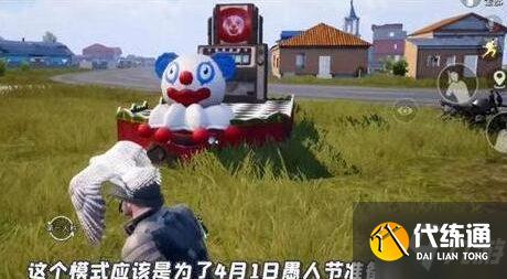 和平精英愚人節模式怎么玩 愚人節模式小丑商店位置大全
