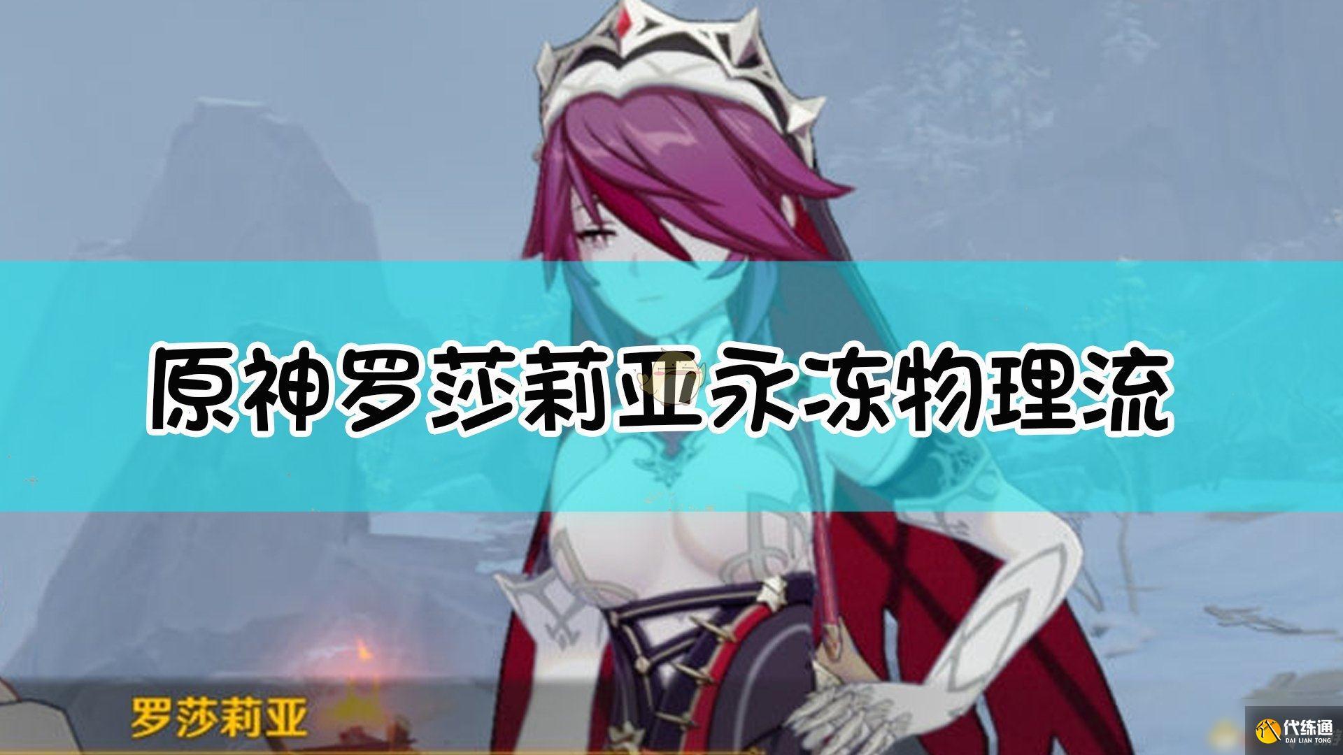 《原神》羅莎莉亞永凍物理流玩法介紹