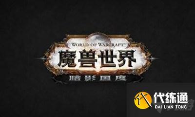 《魔獸世界》9.0.5物品和獎勵更新介紹