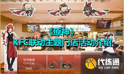 《原神》KFC聯動主題門店活動介紹