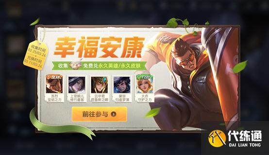王者榮耀3.9日更新,7個BUG修復,戰令返場,貴族系統優化