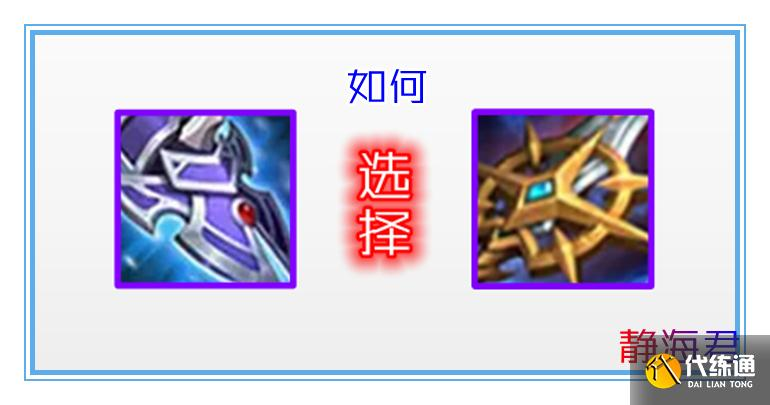 王者榮耀:2070g的售價卻有6條屬性,冰痕之握的強度如何呢
