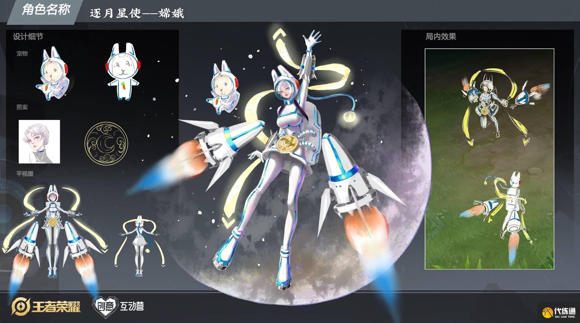 王者榮耀嫦娥首輪投票截止,官方挑三款進終選,星空與水月最優秀