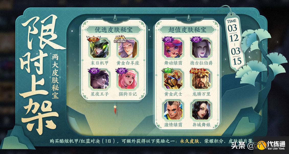 王者9號更新:貴族V10特權升級,鏡像對決重啟,戰令限定返場