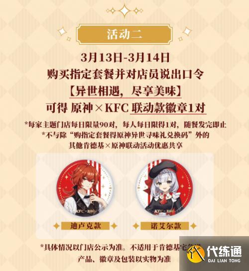 原神:KFC聯動首日,主題門店人山人海,連原神外觀桶也缺貨了