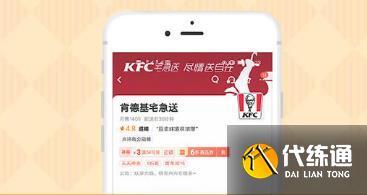 美團原神KFC聯動兌換碼獲得方法 美團怎么買原神肯德基聯動套餐