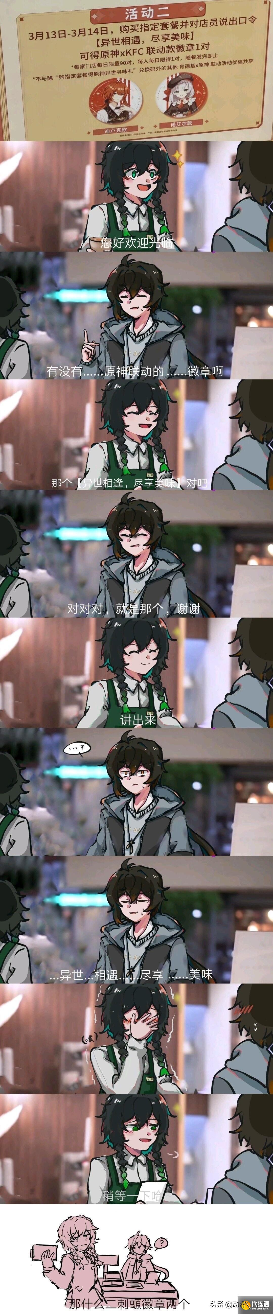 """原神又推出夢幻聯動,這次搞了個""""社死套餐"""",被網友瘋狂玩梗"""