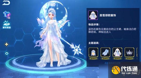 QQ飛車手游圣雪頌歌套裝怎么樣?圣雪頌歌服飾效果一覽