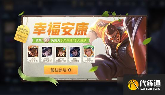 2021《王者榮耀》3月9日更新公告