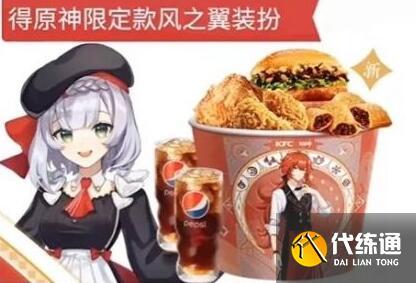 原神KFC聯動帶有徽章周邊的主題店位置