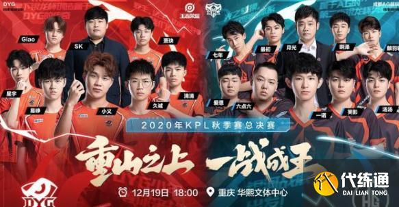 KPL揭幕戰