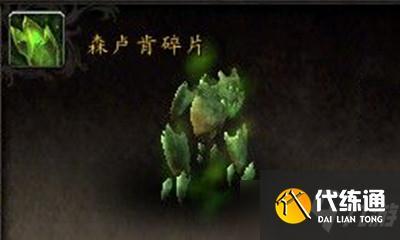 《魔獸世界》寵物森盧肯碎片獲取攻略