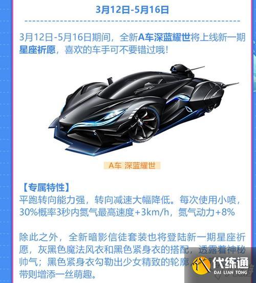 QQ飛車手游 全新A車深藍耀世上線星座祈愿