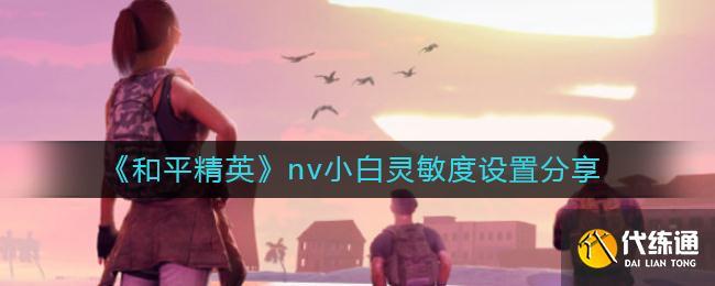 《和平精英》nv小白靈敏度設置分享